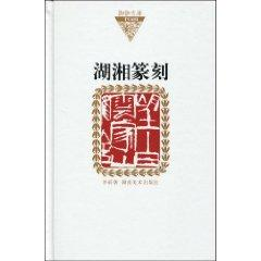 Hunan seal [hardcover](Chinese Edition): LI LI