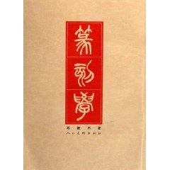 carving Science [Paperback](Chinese Edition): DENG SAN MU