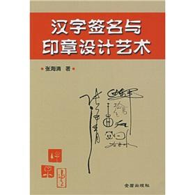 Chinese Signature and Seal Design Art [Paperback](Chinese: ZHANG HAI QING