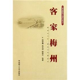 Hakka of Meizhou [Paperback](Chinese Edition): FANG XUE JIA