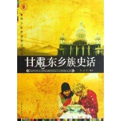 Gansu Dongxiang Brief History [Paperback](Chinese Edition): MA ZHI YONG