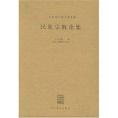 NATIONALITY [Paperback](Chinese Edition): BAI SHOU YI