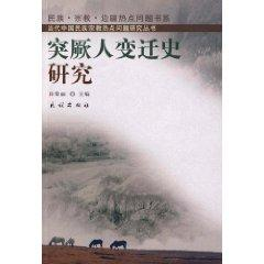Turks Change History [other](Chinese Edition): XU LI LI