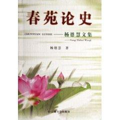 Spring Court of History : Yang Dehui Collection [other](Chinese Edition): YANG DE HUI