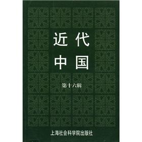 Modern China (16th Series) [Paperback](Chinese Edition): CHEN JIANG