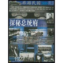 Quest Office of the President [Paperback](Chinese Edition): BEN SHE.YI MING