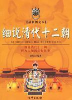 fine Twelve North Korea said in the Qing Dynasty (Set 2 Volumes) (New illustrated edition) [...