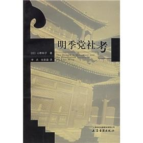 Ming Dynasty Club Party [Paperback](Chinese Edition): XIAO YE HE ZI
