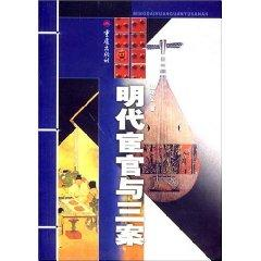 Ming eunuch with three case [Paperback](Chinese Edition): WEN GONG YI