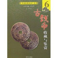 Ancient Coin Collection and Appreciation [paperback](Chinese Edition): SU PING