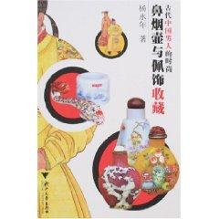 ancient Chinese men s fashion: snuff bottle and accessories collections [Paperback](Chinese Edition...