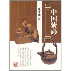Chinese Yixing (Hardcover) [Hardcover](Chinese Edition): XU XIU TANG