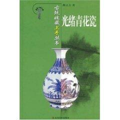 dynasty blue and white(Chinese Edition): CHEN LI LI