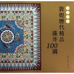 Dunhuang pattern: Dunhuang Figure(Chinese Edition): YANG DONG MIAO DENG