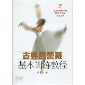 basic training in classical ballet tutorial(Chinese Edition): CHEN JIA NIAN