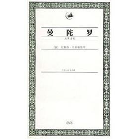 Mandala(Chinese Edition): NI KE LUO
