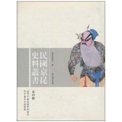 Republic Jingkun Historical Books (4th series)(Chinese Edition): XUE YUAN CHU BAN SHE