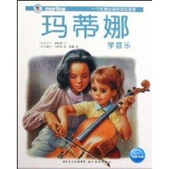 Martina story book series 35: The Story of an elegant girl (Martina study music)(Chinese Edition): ...