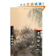 Travels [hardcover](Chinese Edition): LIU E