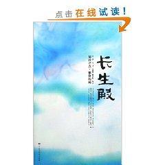 Palace of Eternal Youth [Paperback](Chinese Edition): HONG SHENG
