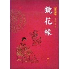 Flowers in the Mirror (Figure Text) [Hardcover](Chinese Edition): LI RU ZHEN