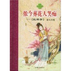 Lennon fanatic this mourner laugh: Lou famous Grand [hardcover](Chinese Edition): BEN SHE.YI MING