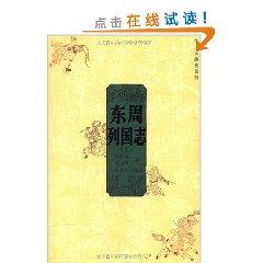 column Zhou Eastern Zhou Dynasty (Set 2 Volumes) [Paperback](Chinese Edition): FENG MENG LONG