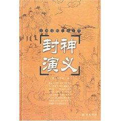 classical library of popular fiction: Investiture of the Gods (Hardcover) [Hardcover](Chinese ...
