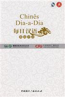 Daily Chinese: Portuguese (set of 6 volumes) (with Disc 1) [Hardcover](Chinese Edition): MEI RI HAN...
