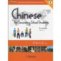 Secondary School Chinese (textbook 1) (Chinese-English) (with: BEN SHE.YI MING