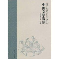 Selected Readings in Chinese Literature [Paperback](Chinese Edition): BEN SHE.YI MING