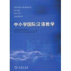 Primary and Secondary International Chinese Language Teaching [Paperback ](Chinese Edition): BEN ...