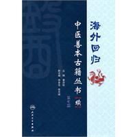 overseas Chinese return of rare ancient books (continued) (No. 7) [Paperback](Chinese Edition): BEN...