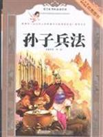 Art of War [Paperback](Chinese Edition): SUN WU