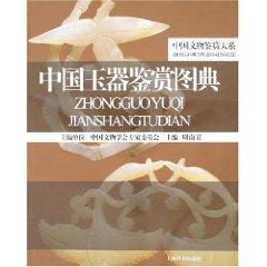 Appreciation of Chinese Jade Illustrated [Paperback](Chinese Edition): ZHOU NAN QUAN ZHU BIAN