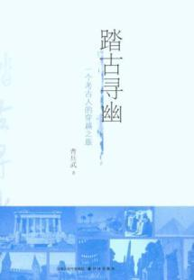 riding the beautiful old: an archaeological journey through the human [Paperback](Chinese Edition):...