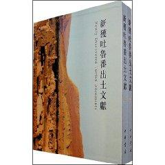 newly discovered Documents (Set 2 Volumes) [hardcover](Chinese Edition): RONG XIN JIANG