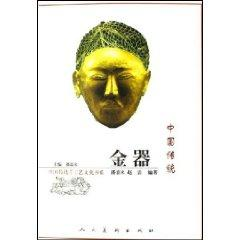 Chinese Traditional Gold [Paperback](Chinese Edition): PAN JIA LAI