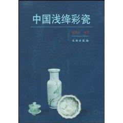 China Qianjiang ceramics [Paperback](Chinese Edition): LIANG JI YONG