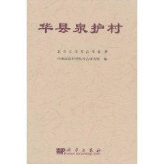 Huaxian Springs Village Care [Hardcover](Chinese Edition): BEI JING DA XUE KAO GU XUE XI