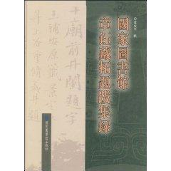 Yu possession of the National Library of Chapter extension set recorded inscriptions [hardcover](...