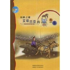 mystery of the Silk Road: the story of cultural heritage [Paperback](Chinese Edition): BEN SHE.YI ...