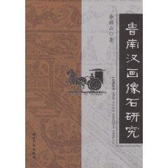 Lunan Han portrait of [Paperback](Chinese Edition): LI JIN SHAN