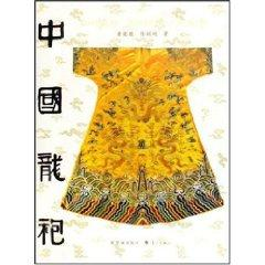 Chinese robes [hardcover](Chinese Edition): HUANG NENG FU