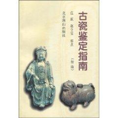 Porcelain Identification Guide (first series) [Paperback](Chinese Edition): BEN SHE.YI MING