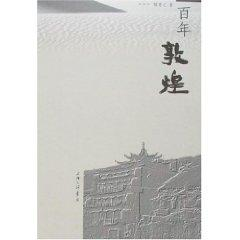 century Dunhuang [hardcover](Chinese Edition): LUO QING ZHI
