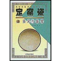Ding porcelain identification Appreciation (Hardcover) [Hardcover](Chinese Edition): WANG LI YING