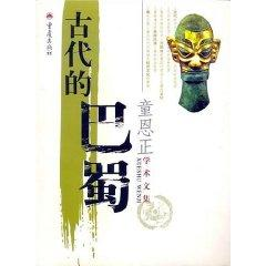 ancient Shu [Paperback](Chinese Edition): TONG EN ZHENG