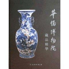Overseas Chinese Museum Collection essence [hardcover](Chinese Edition): HUA QIAO BO WU YUAN