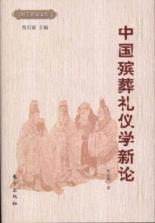 New Theory of Chinese funeral rituals [hardcover](Chinese Edition): ZHENG ZHI MING